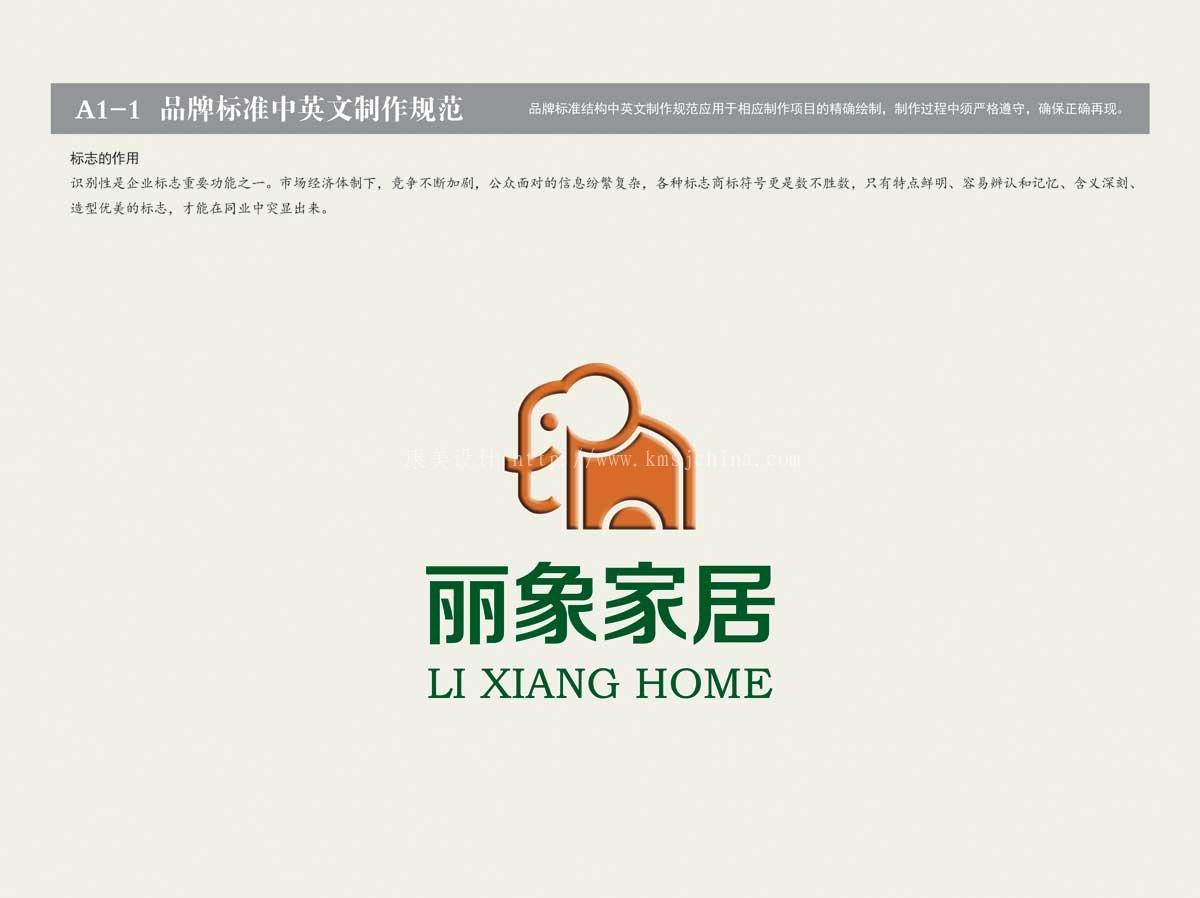 丽象家居公司标志LOGO设计
